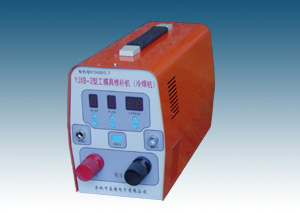 YJXB-3型工模具修�a�C(冷焊�C)